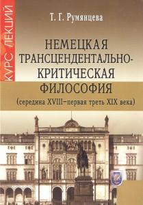 Title Румянцева